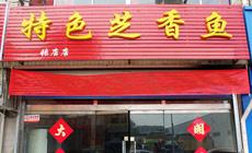 米斯韦尔西饼店(北京街店)