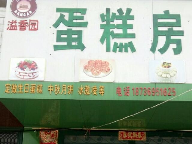 乐麦司(龙门寮山店)