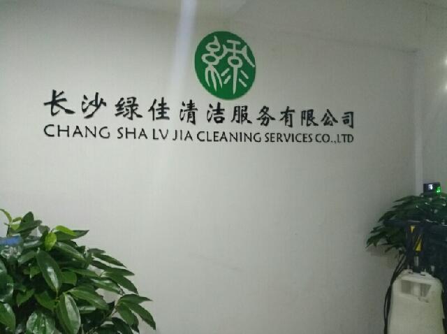 长沙绿佳清洁服务有限公司(芙蓉总部店)