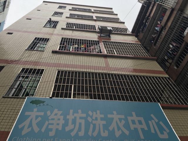 广州市衣净坊洗衣中心