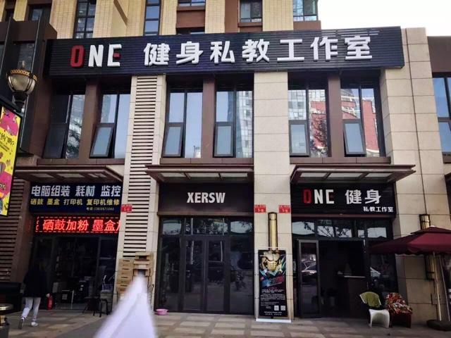 ONE健身私教工作室(通州万达店)