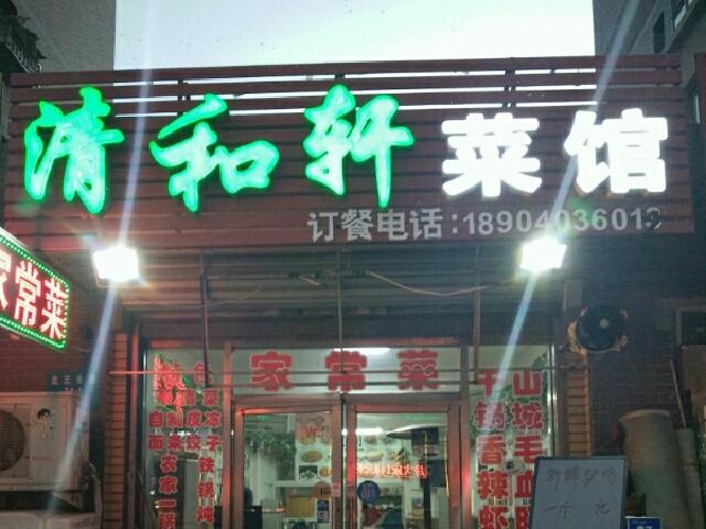 清和轩菜馆