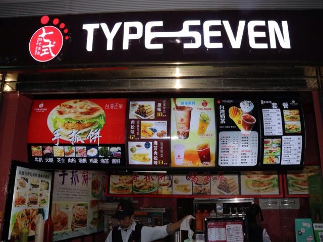 TYPESEVEN(江南新地店)