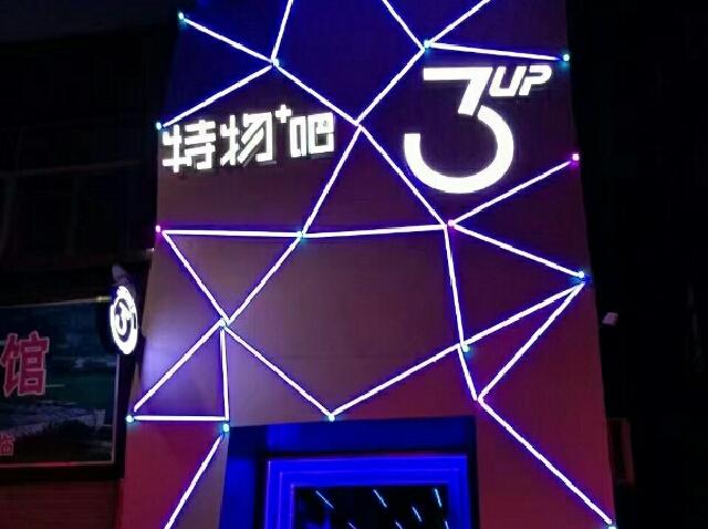 3UP玩吧(大新店)