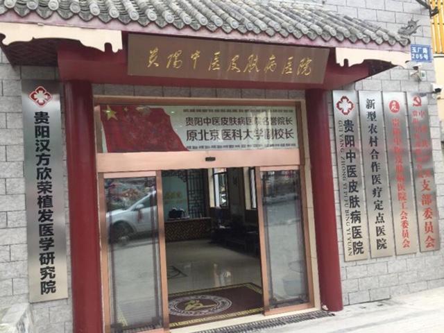 贵阳中医皮肤病医院性病科