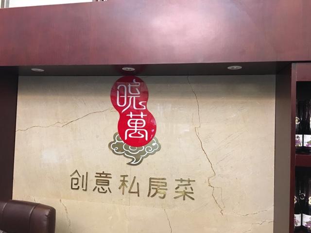 晓万创意私房菜(螺丝桥大街店)
