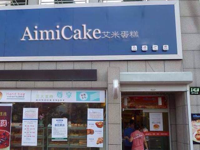 AimiCake艾米蛋糕(宛平南路店)