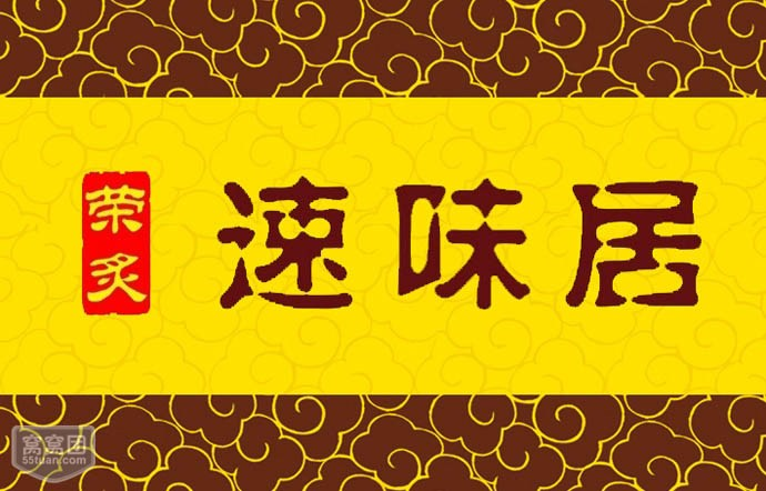 荣炙速味居黄焖鸡米饭黄石店
