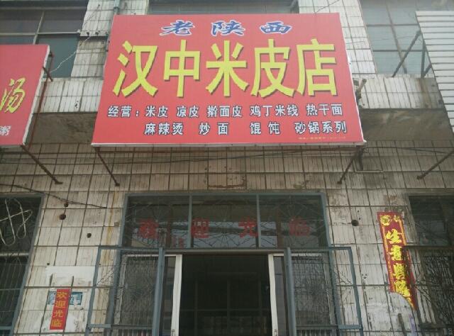 周记老陕西汉中米皮店