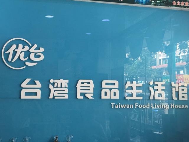 优台台湾食品生活馆(梅园店)