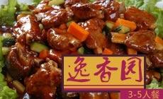 福宁轩黄焖鸡米饭