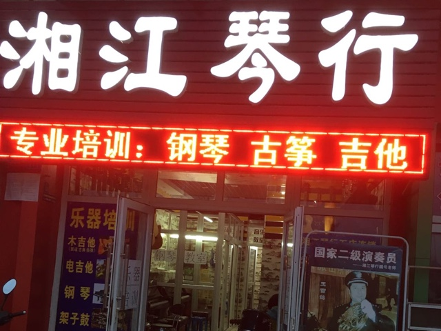 湘江琴行(锦江大道旁东洪广厦店和蓝谷地商业广场店)