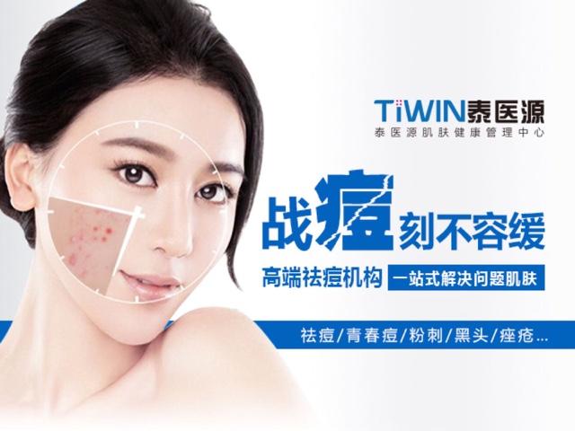TIWIN泰医源专业祛痘连锁中心(海淀双安店)