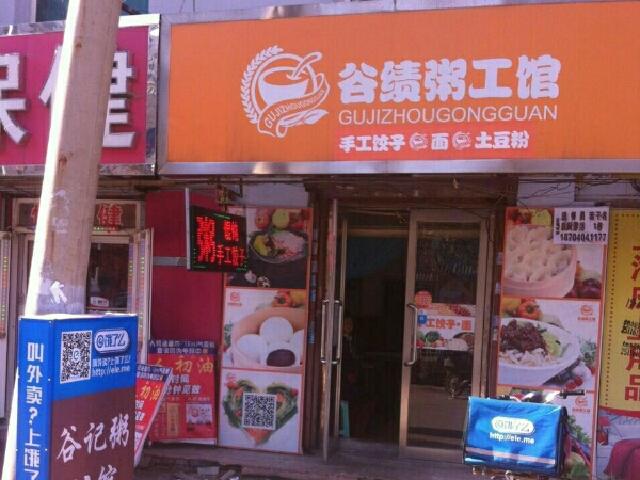 谷绩粥工馆(天龙家园店)