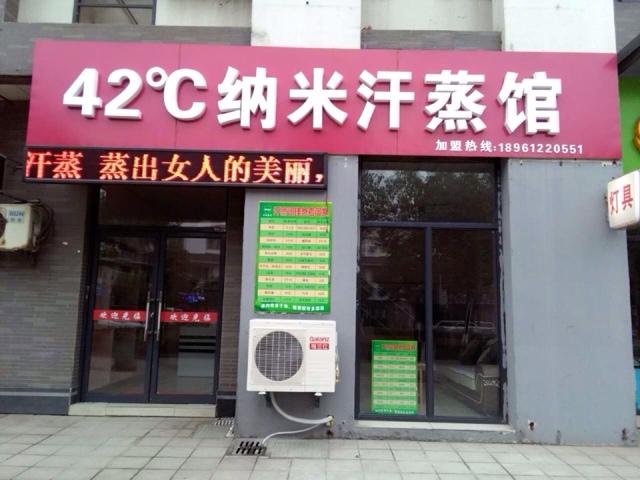 42°C纳米汗蒸馆(今创路店)