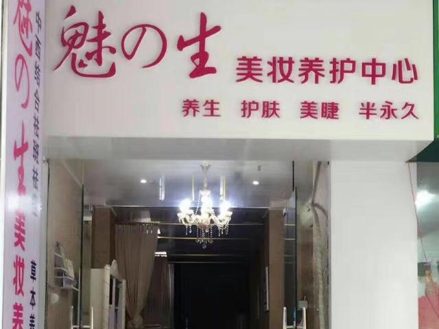 魅生美妆养护中心