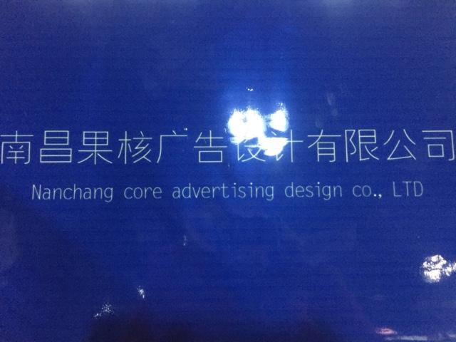 果核广告设计