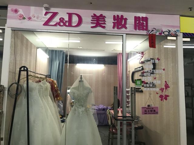 Z&D美妆閣