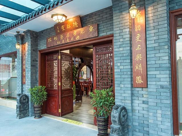 德林堂国照素菜馆
