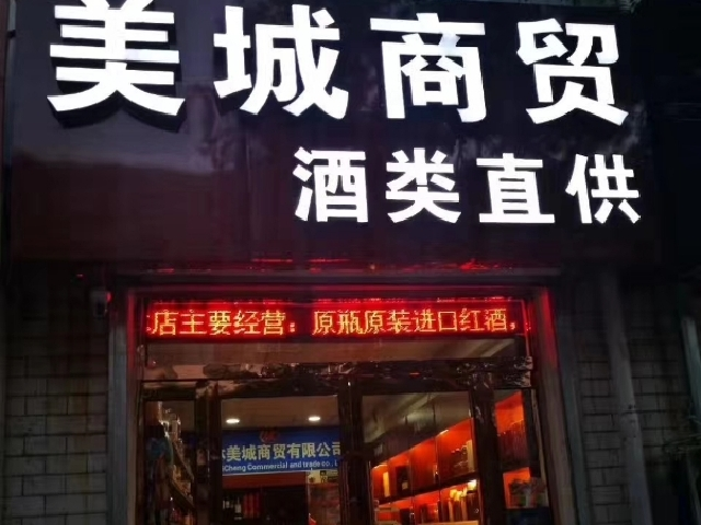 榆林美城商贸•酒类直供