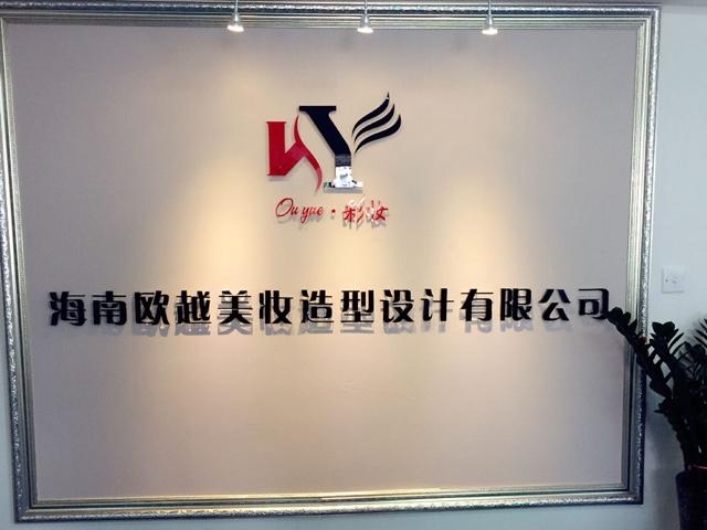 欧越美妆造型设计机构