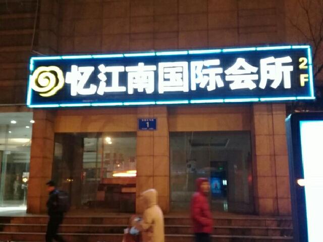 忆江南国际会所