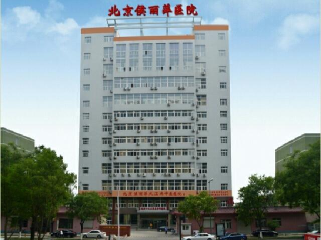 北京侯丽萍风湿病中医医院