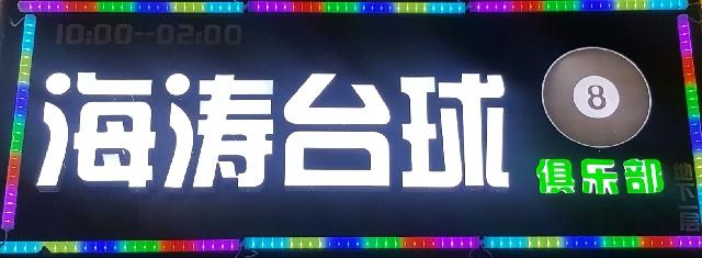 海涛台球俱乐部(蓝调沙龙店)