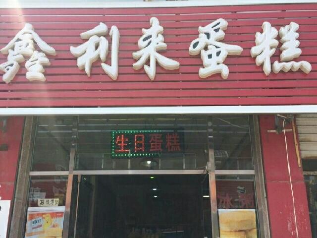 鑫利来蛋糕(周营村店)
