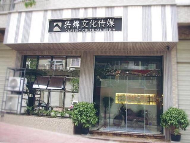 兴烨文化传媒