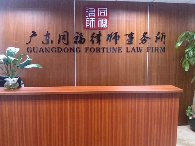 同福律师事务所