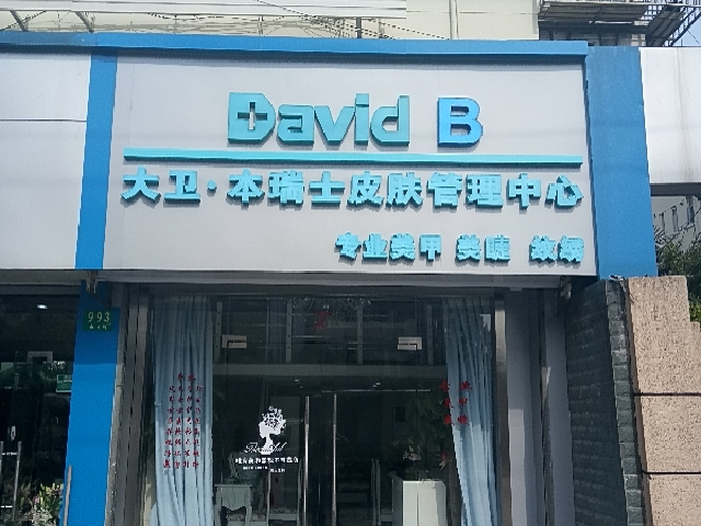 大卫本瑞士皮肤管理中心