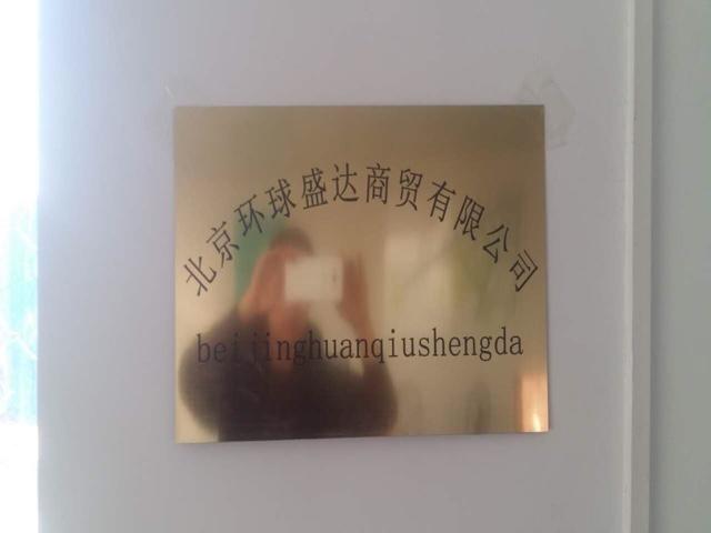 北京环球盛达商贸有限公司