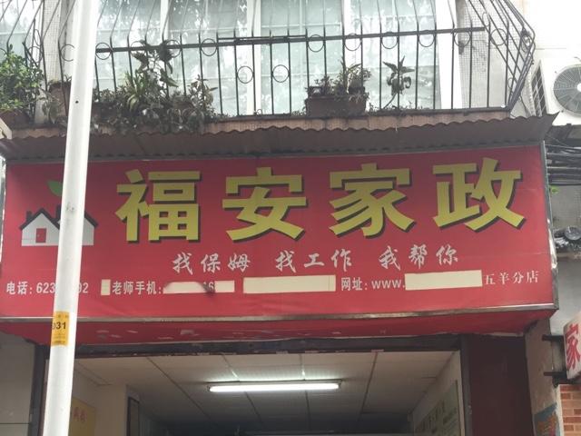 福安家政五羊分店