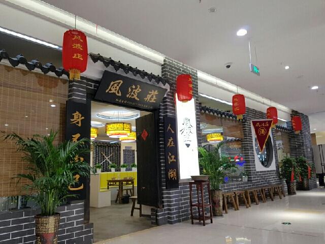 风波庄(苏宁广场店)