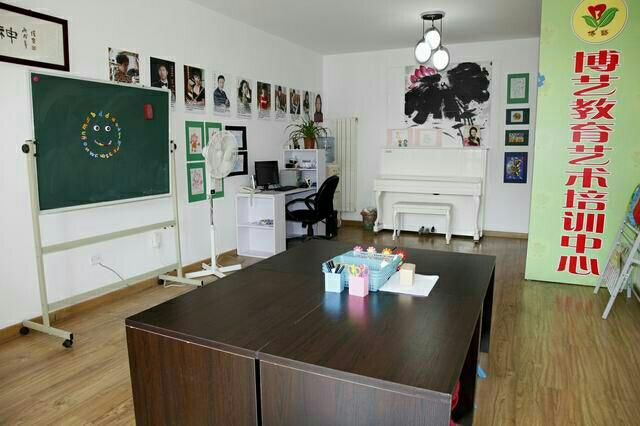 博艺教育艺术培训中心