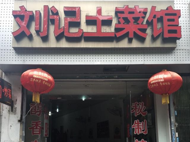 刘记土菜馆