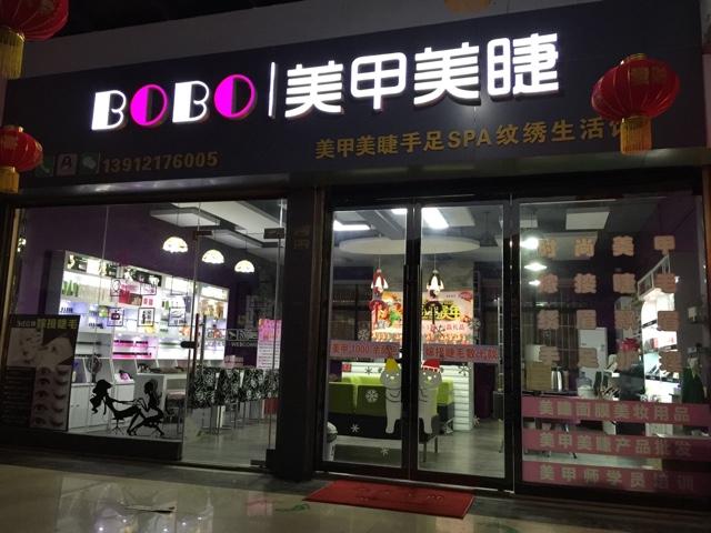 BOBO美甲美睫(博博美甲时代北楼店)