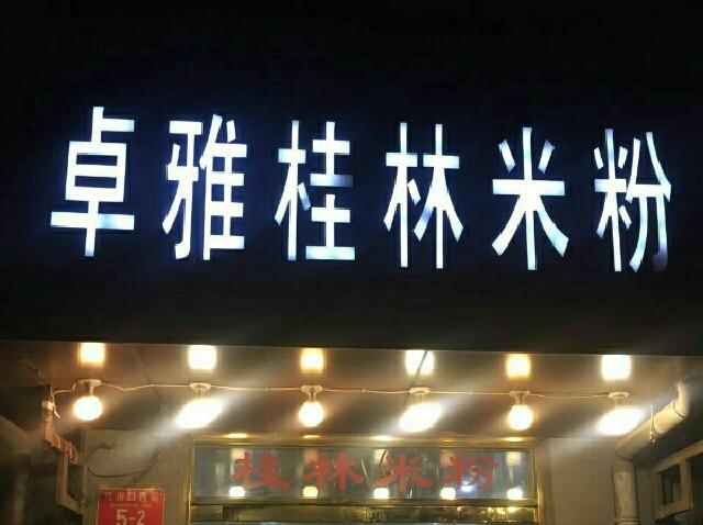 万吉大丰和(西单店)