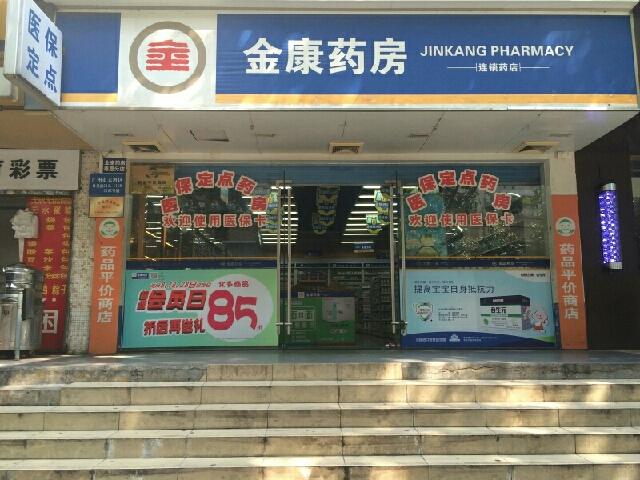 金康药房(荔湾仙灵葆大药房店)