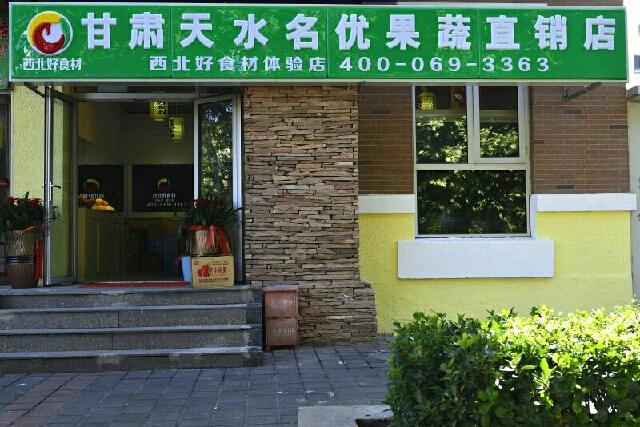 甘肃天水名优果蔬直销店(大宁山庄体验店)