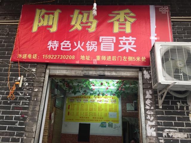 阿妈香特色火锅冒菜(重师店)