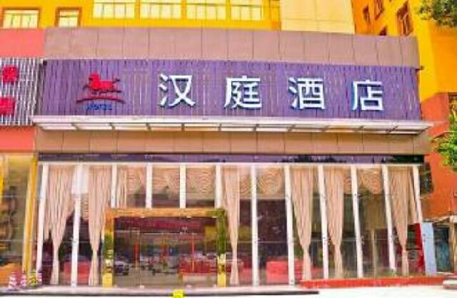 浩宇时尚快捷(广州南站店)