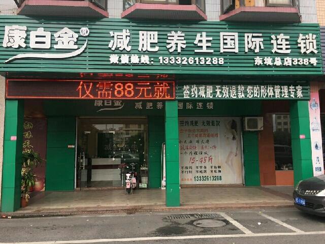 康白金减肥养生国际连锁(东坑店)