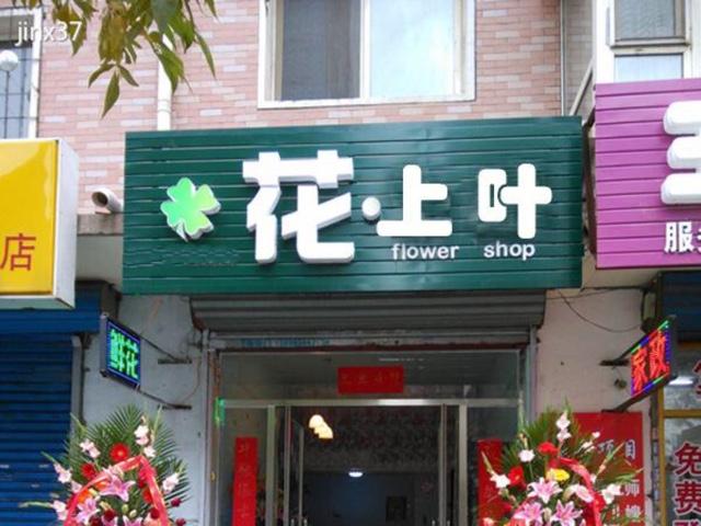 叶上花(太湖路店)
