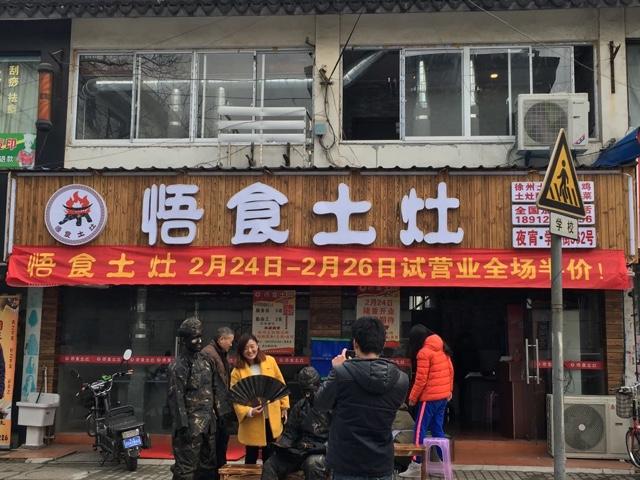 悟食土灶(学士街店)