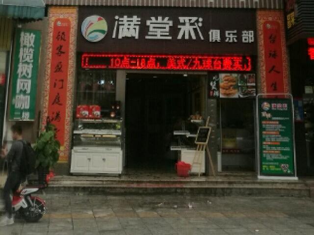 满堂彩台球.棋牌(鸿福路口店)