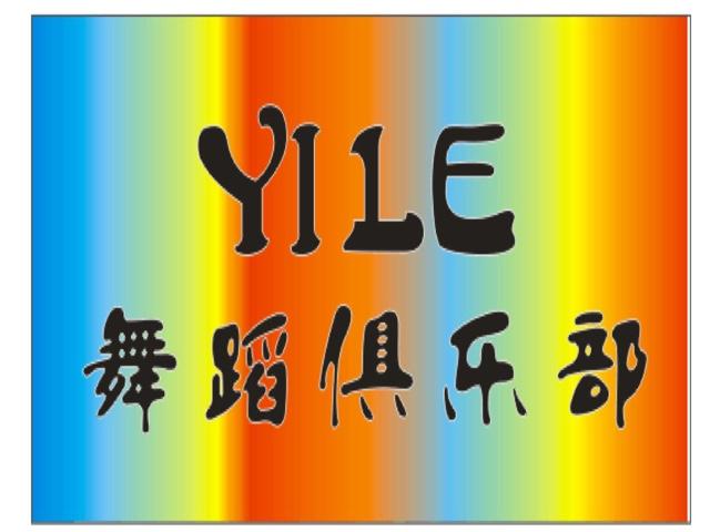 YILE舞蹈俱乐部