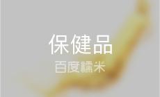 汉古竹酢养生足贴(闻喜店)