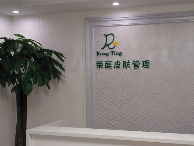 荣庭皮肤管理(杨庄店)